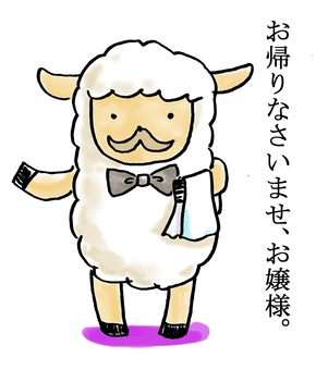 Sheep butler