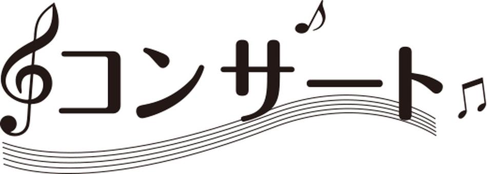 콘서트 장식 문자 검정