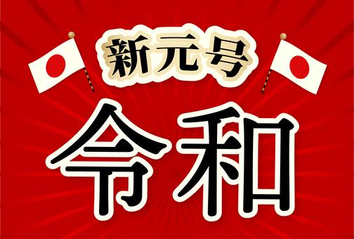"The new era ""Reiwa"" and the national flag"