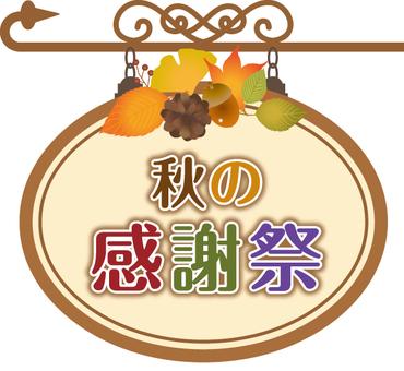 Autumn Thanksgiving