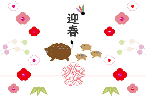 Wild boar illustration new year's card