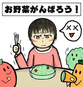Overcome vegetables