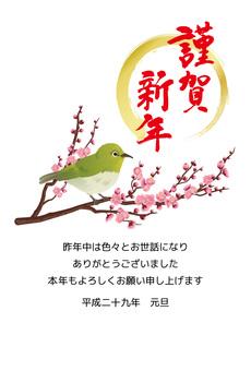 Postcard year greeting card · postcard design Mejiro plum 01