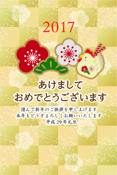 New year's card with 2017 letters