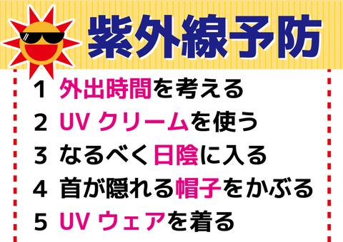 UV protection 02