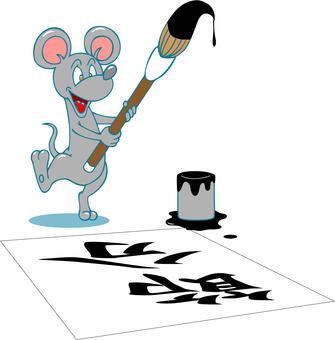 書法鼠13