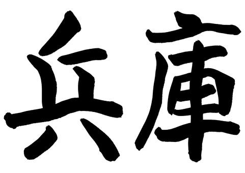 Calligraphy, Hyogo