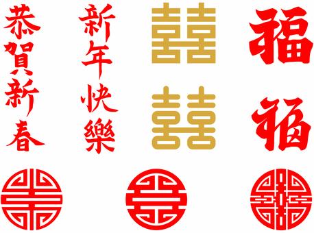 賀詞/双喜字/寿字/福