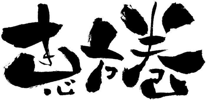 "A brush character ""Ehumaki"""
