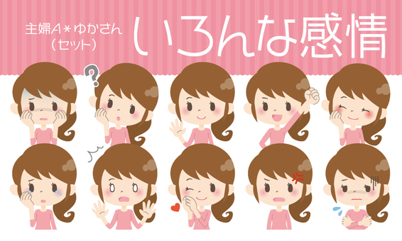 Housewife A * Various emotions 【set】