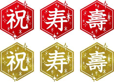 육각 祝寿 부키 반짝이 무늬