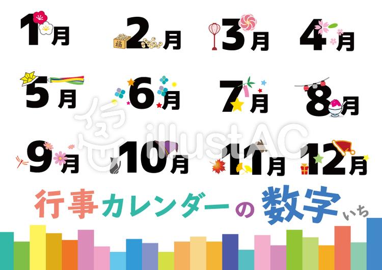 カレンダーの数字 01イラスト No 1104168無料イラストなら