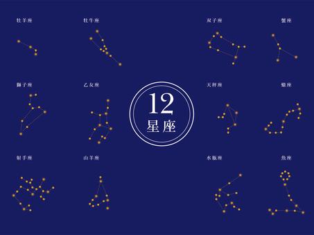 12 constellations