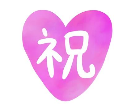 Congratulation heart