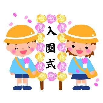 Entrance ceremony (boys / girls)