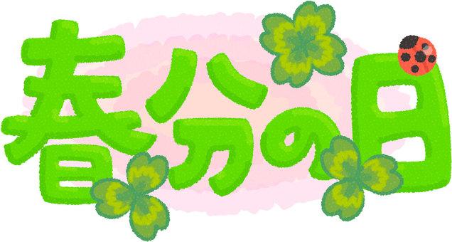 Spring Equinox Illustration