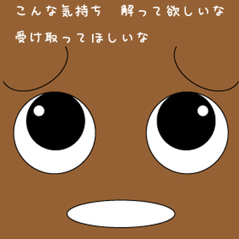 The feeling of Choco-kun