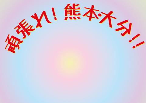 Kumamoto · Oita Good luck 2