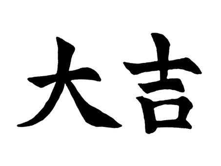 Omikuji Daikichi characters