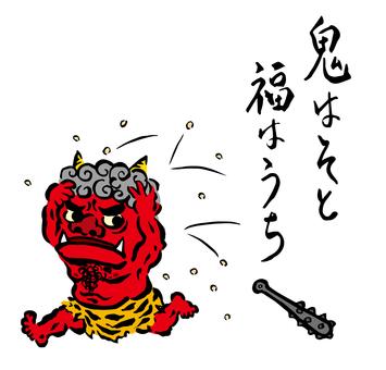 鬼-豆まき(文字あり)01