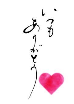 Valentine's Message