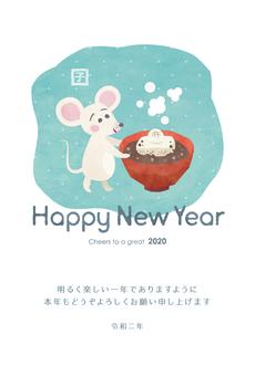 New year's card 033 mouse porridge watercolor