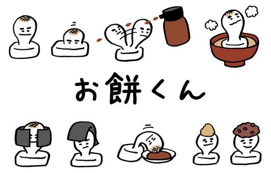 Mochi-kun