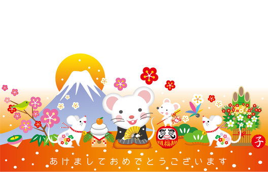 Childhood New Year's card landscape size Fuji part 2