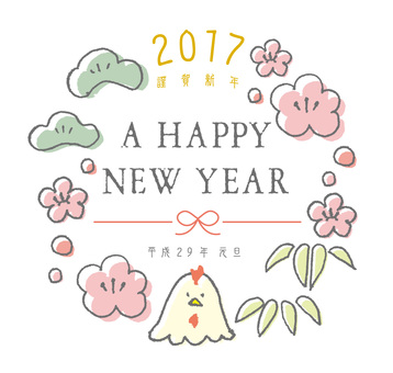 New Year's card material for 2017