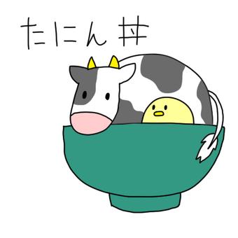 唐碗(煮米飯)