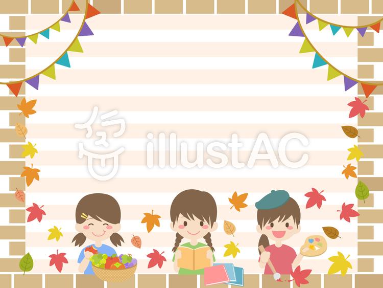 秋を満喫!のイラスト