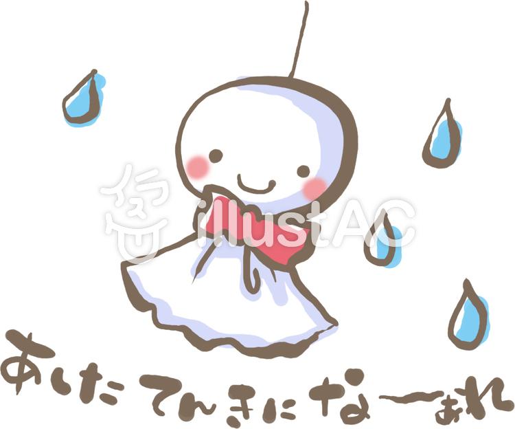てるてる坊主 あした天気にな~れイラスト , No 242944/無料