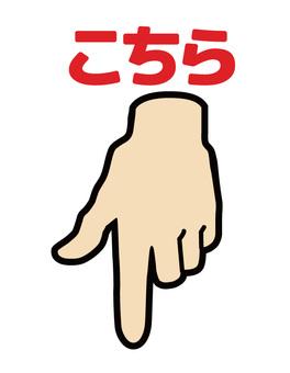 손 · 손가락 · 이쪽 4