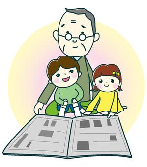신문을 읽는 할아버지와 손자