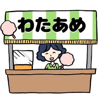 솜사탕 가게