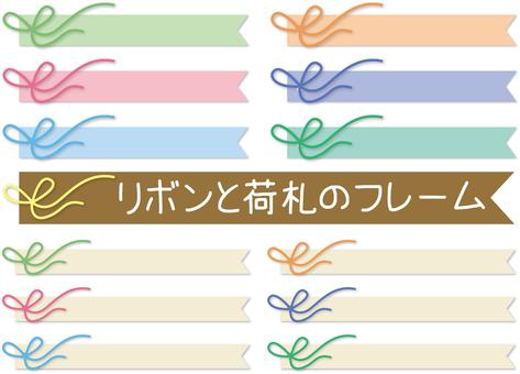 Ribbon and tag frame