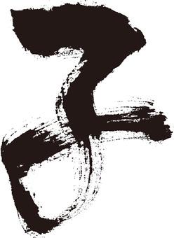 兒童(Nesumi)書法和水墨人物[新年賀卡]