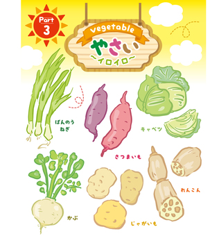 Vegetable illustration 3