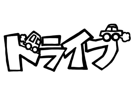 Drive 04