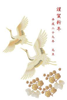 Heisei 29 29 crane