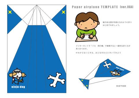 Squid paper pattern airplane template (ninja dog)