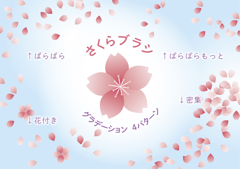 Sakura brush gradation 4 types