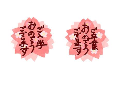 Congratulations Sakura 2