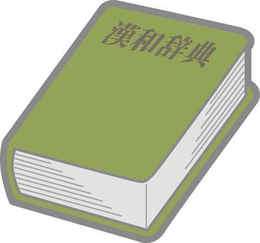 한과 사전