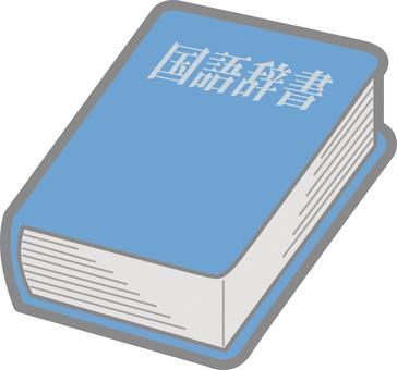 Japanese language dictionary