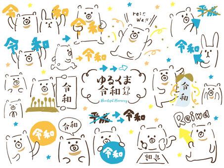 Yurukuma or peace illustration