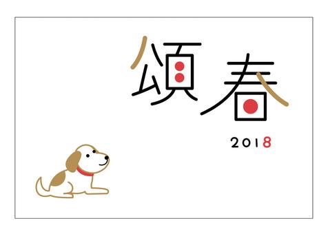 新年明信片4