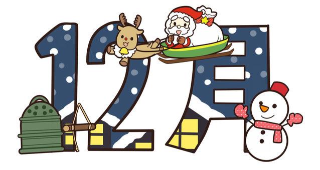 【文字イラスト】12月【カレンダー】