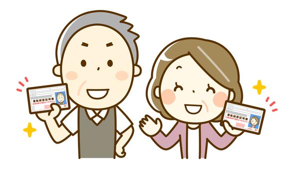 高級夫婦與駕駛職業證書