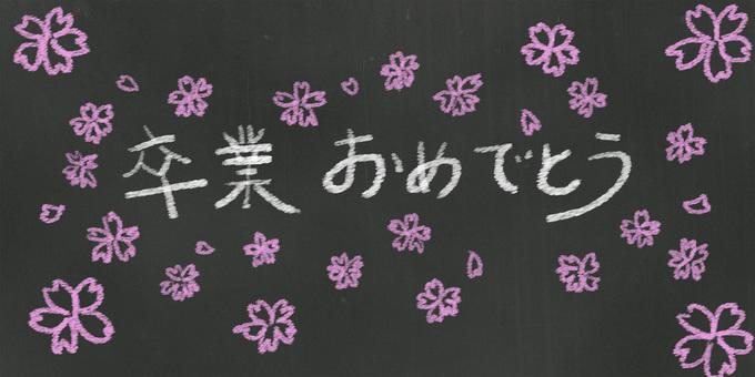 Blackboard _ graduation _ congratulations